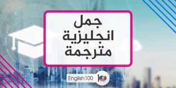 جمل انجليزية مترجمة Translated English sentences edit