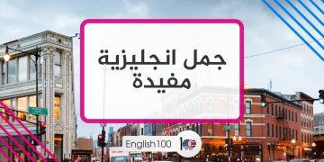 جمل انجليزية مفيدةUseful English sentences