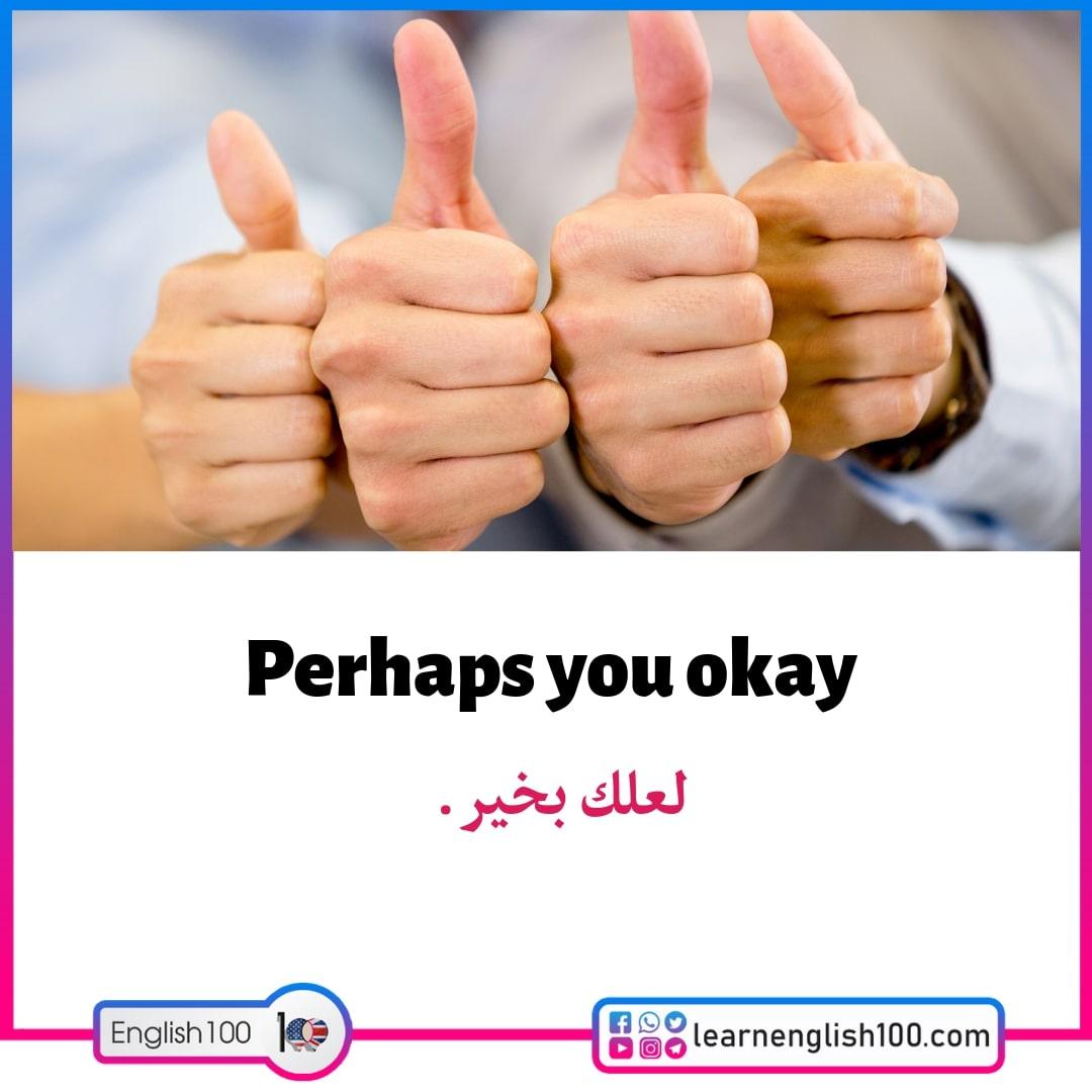 جمل انجليزية مفيدة1