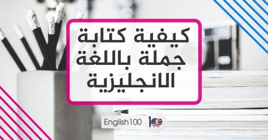 كيفية كتابة جملة باللغة الانجليزية how to write a Sentences in English