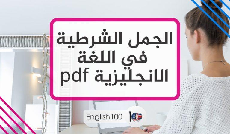 الجمل الشرطية في اللغة الانجليزية pdf