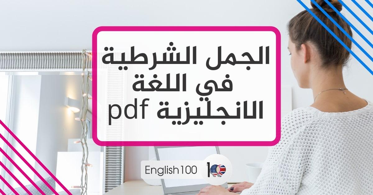 الجمل الشرطية في اللغة الانجليزية if rule pdf
