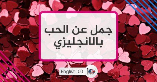 جمل عن الحب بالانجليزيlove quotes