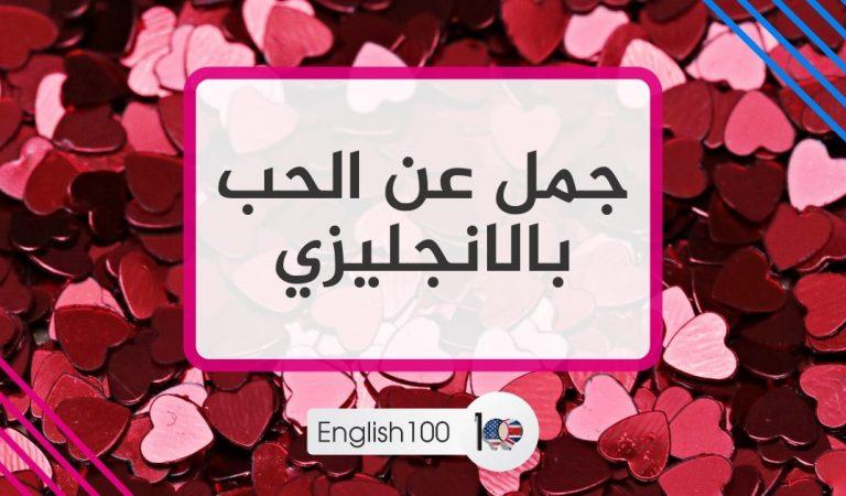جمل عن الحب بالانجليزي