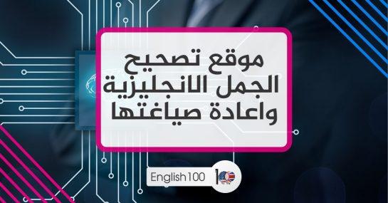 موقع تصحيح الجمل الانجليزية واعادة صياغتهاsentence checker -corrector website