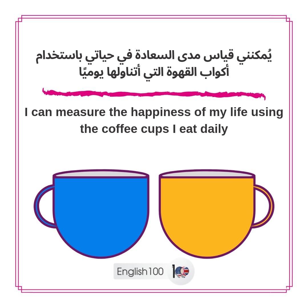 عبارات بالانجليزي Phrases in English
