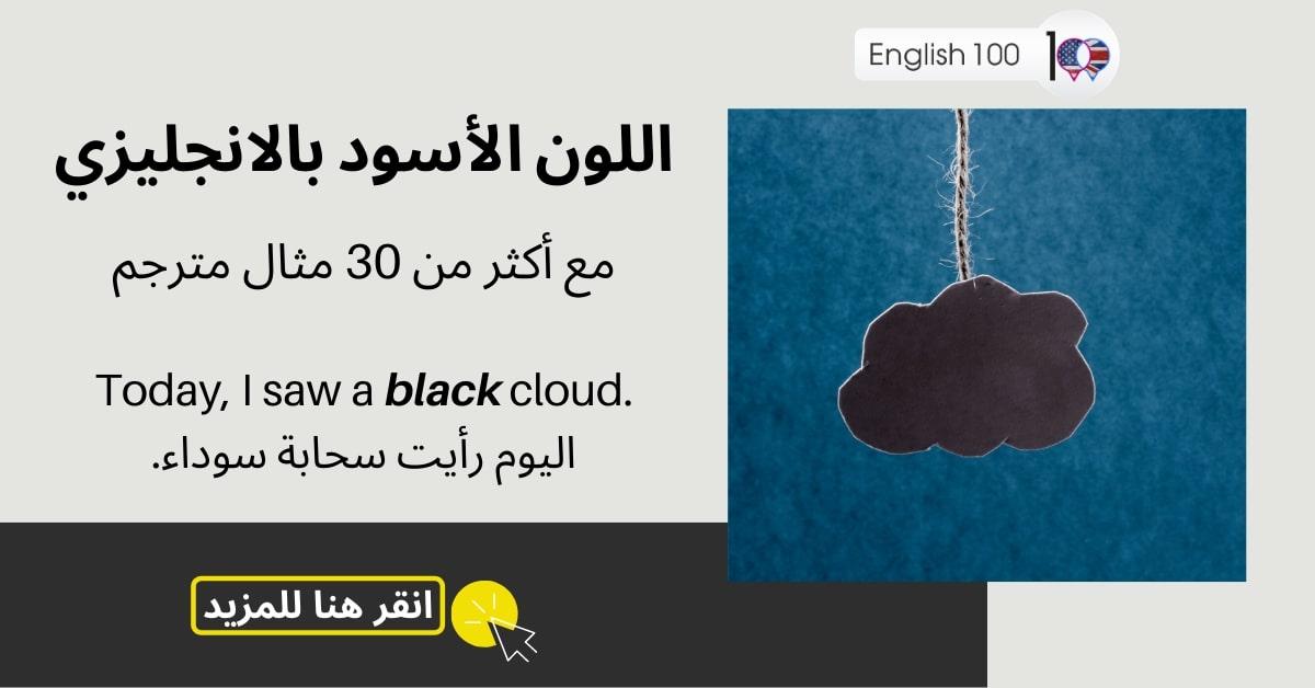 اسود بالانجليزي مع أمثلة Black in English with examples
