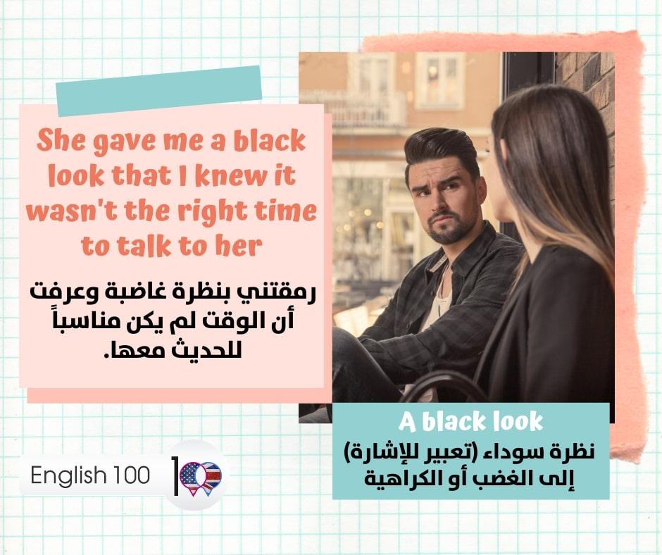 اسود بالانجليزي Black in English