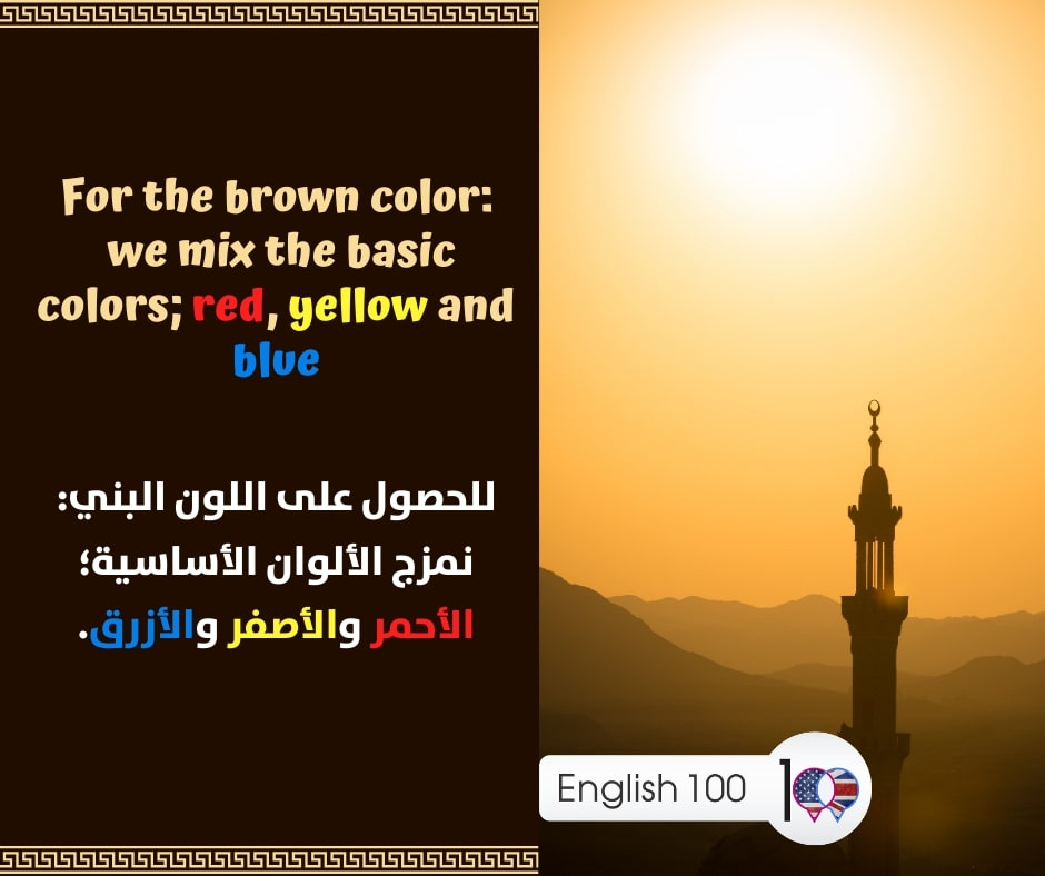 اللون البني بالانجليزي Brown color in English