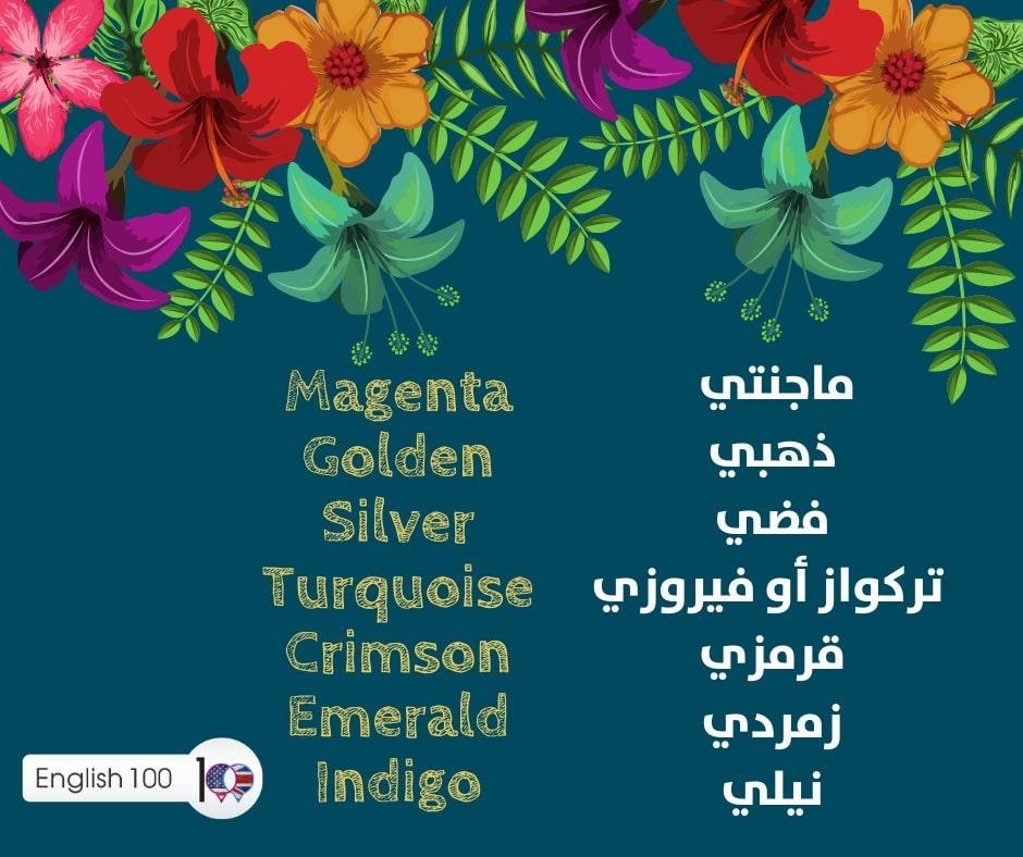لون بالانجليزي Color in English
