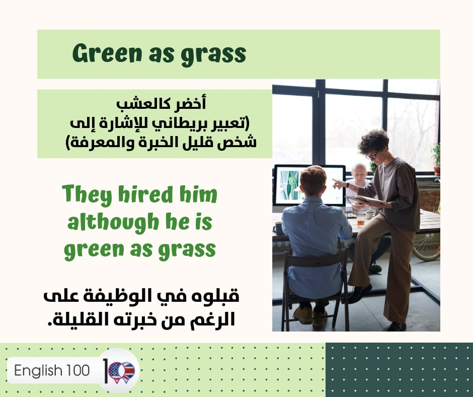 اخضر بالانجليزي Green in English