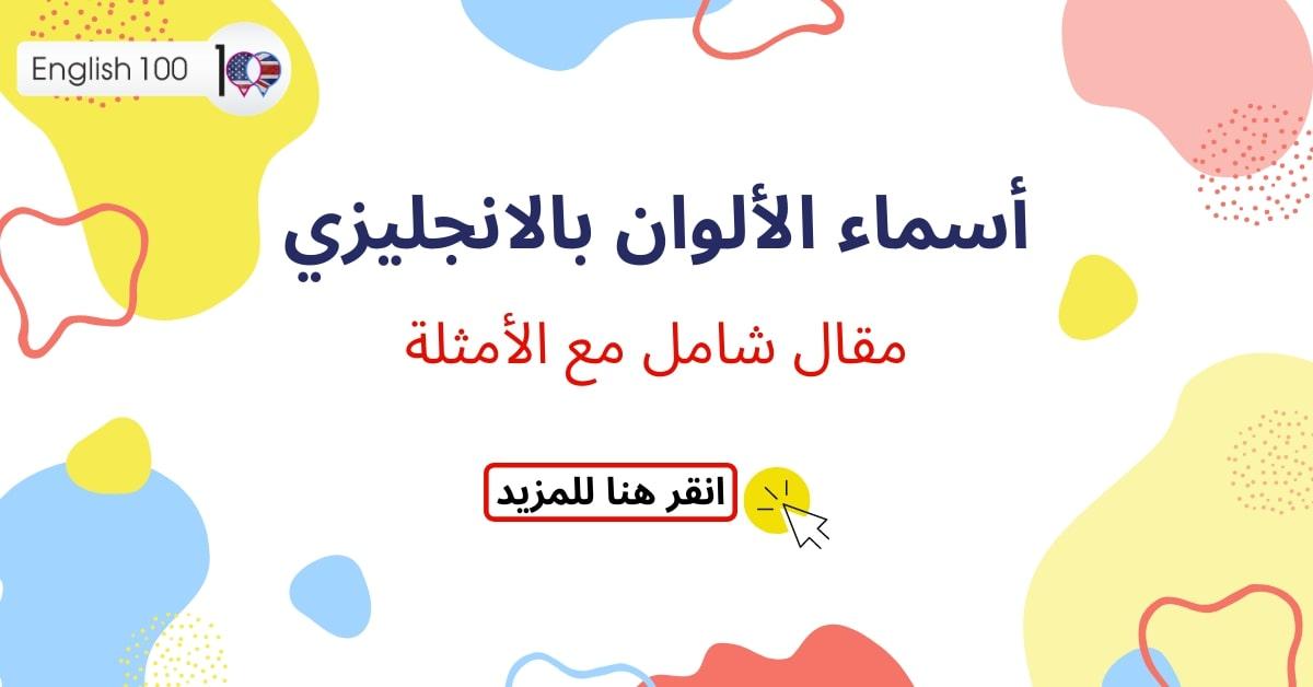 اسماء الالوان بالانجليزي مع أمثلة Names of colors in English with examples