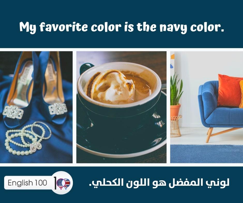 اللون الكحلي بالانجليزي Navy color in English