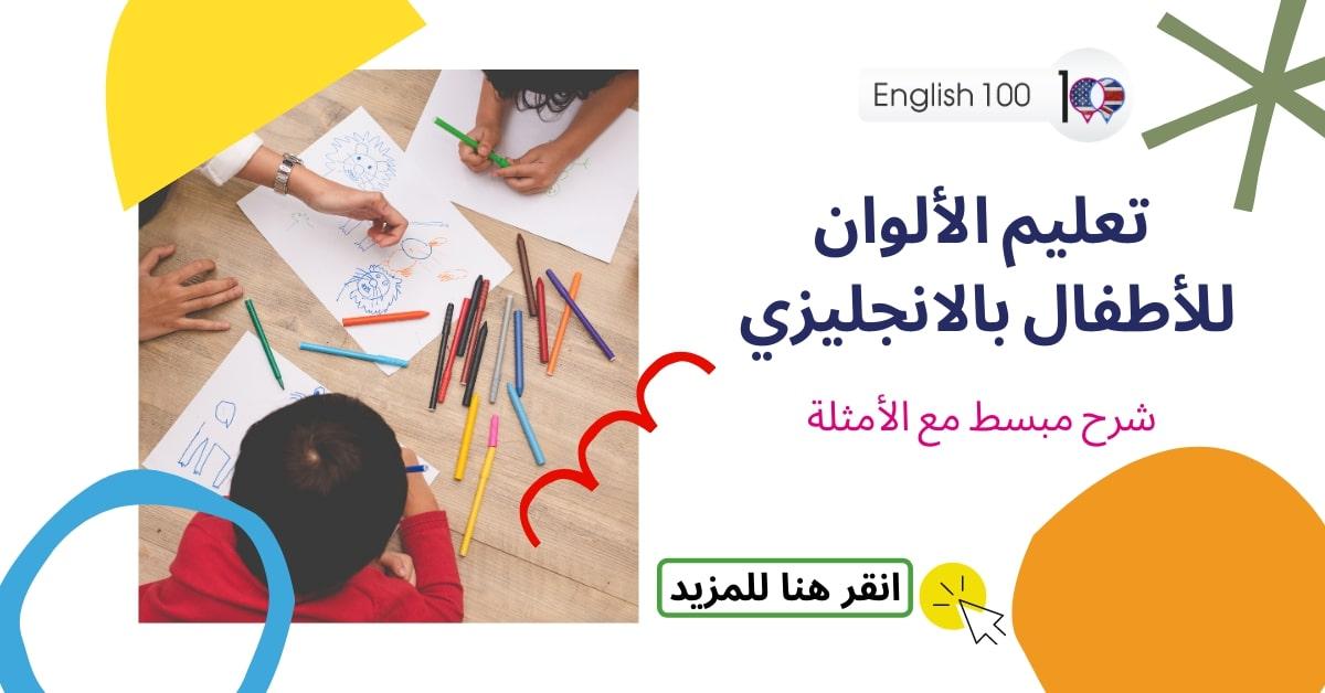 تعليم الالوان للاطفال بالانجليزي بواسطة الألعاب Teaching colors for children in English with games