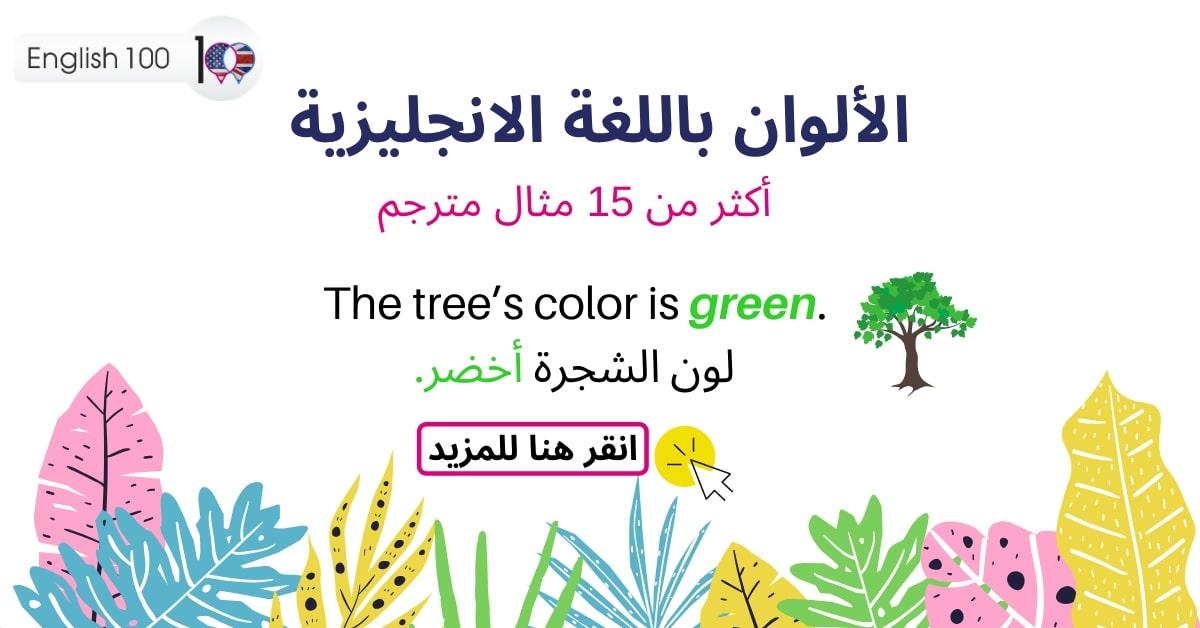 الالوان باللغة الانجليزية مع أمثلة The colors in English language with examples