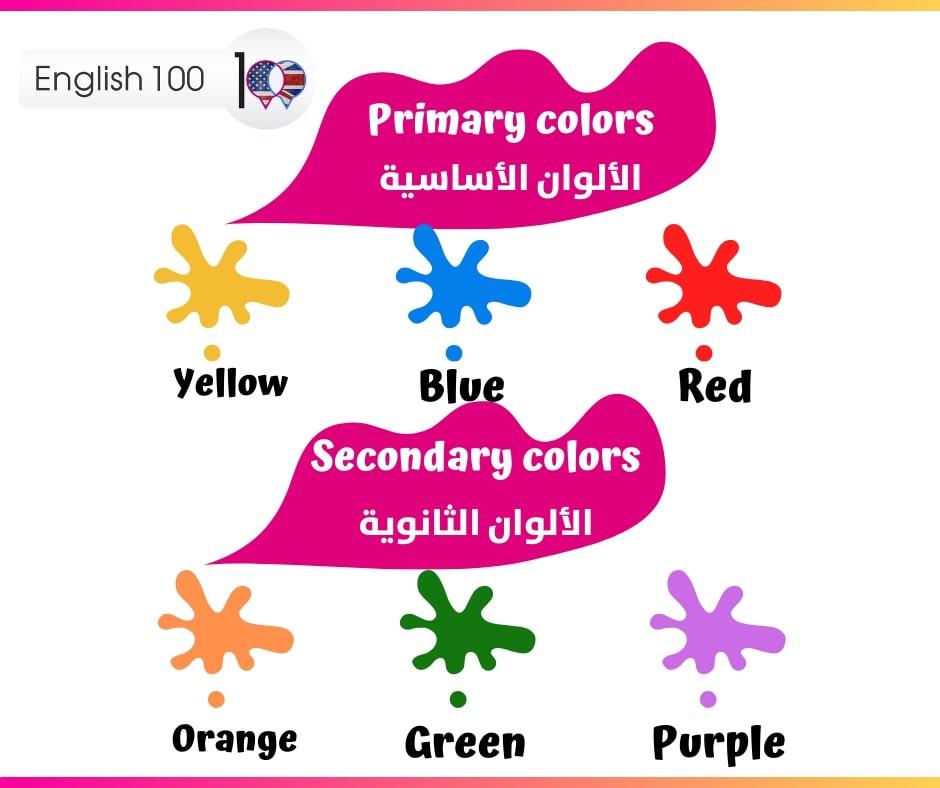 الالوان باللغة الانجليزية The colors in English language