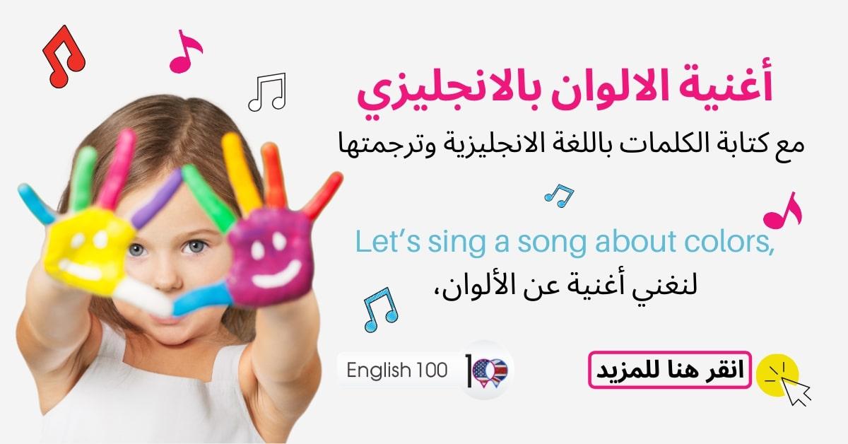 اغنية الالوان بالانجليزي مع الكلمات The colors song in English with lyrics