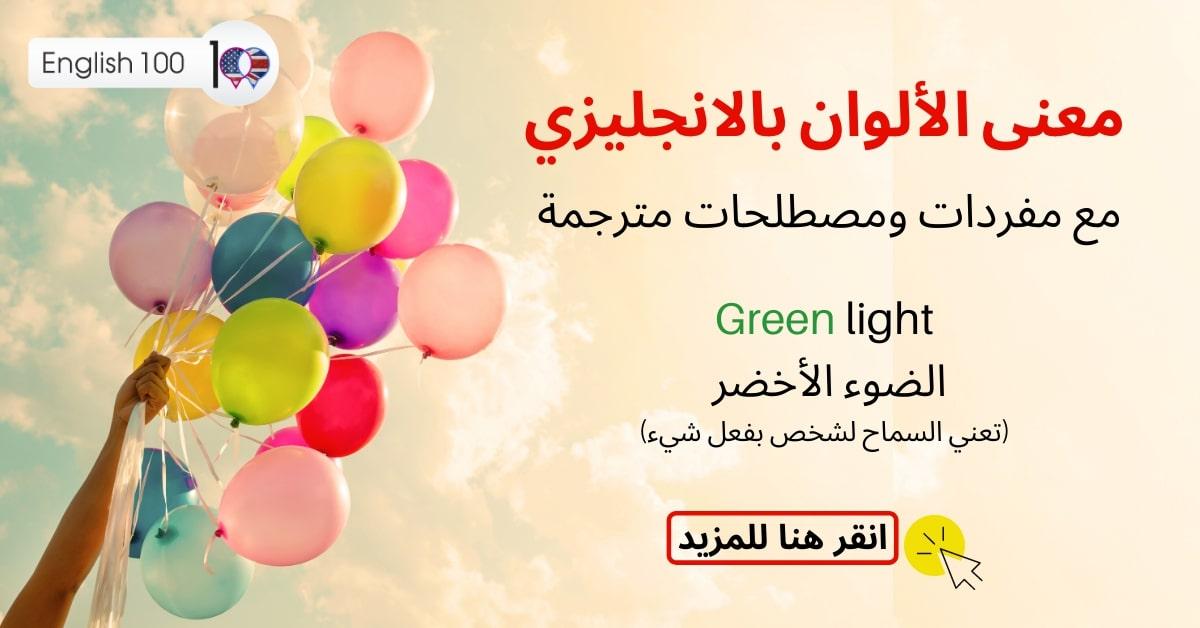 معنى الالوان بالانجليزي مع مصطلحات The meaning of colors in English with idioms
