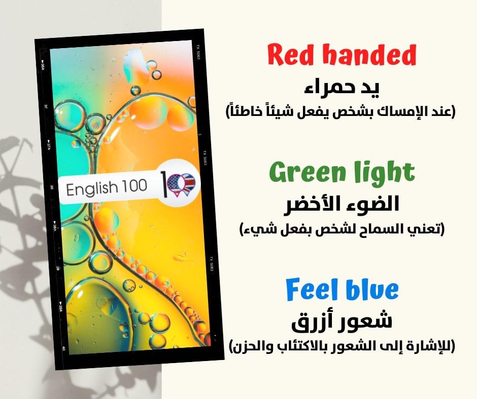 معنى الالوان بالانجليزي The meaning of colors in English