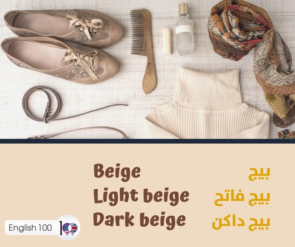 لون بيج بالانجليزي Beige color in English