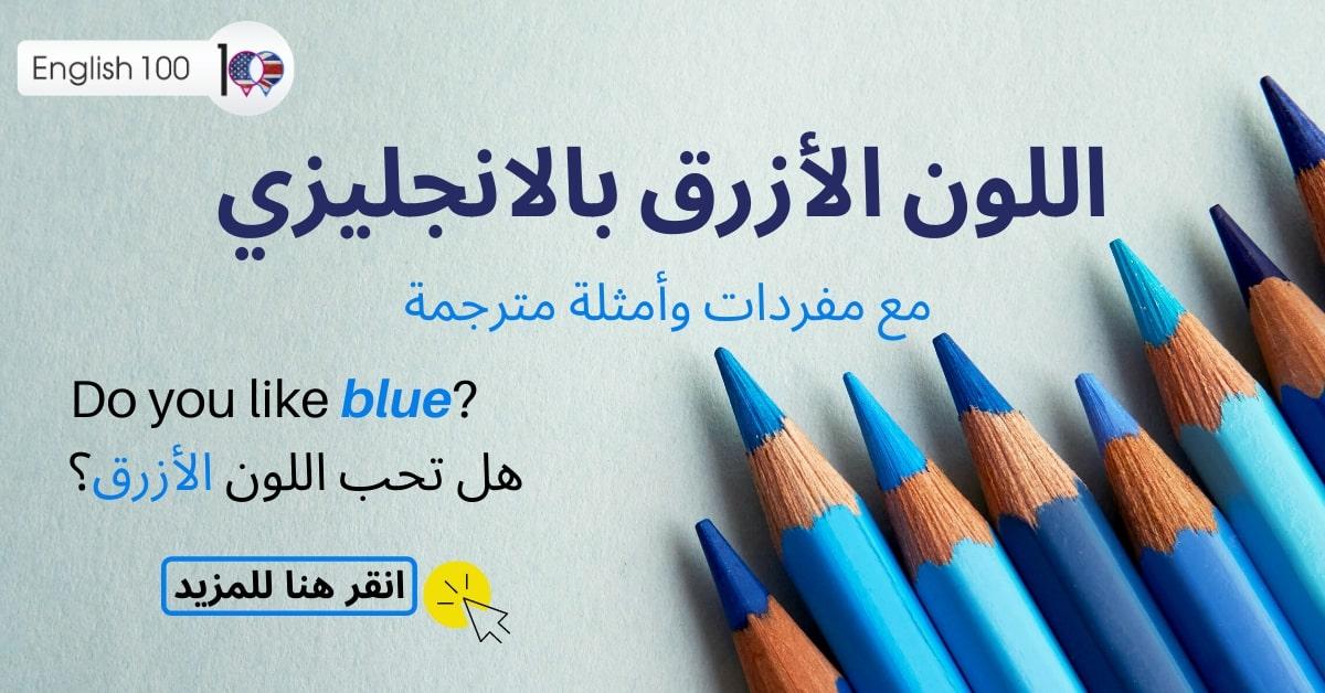 ازرق بالانجليزي مع أمثلة Blue in English with examples