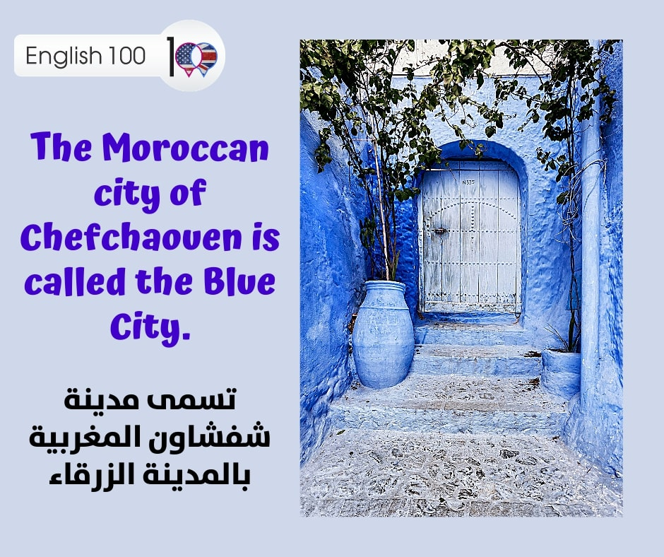 ازرق بالانجليزي Blue in English