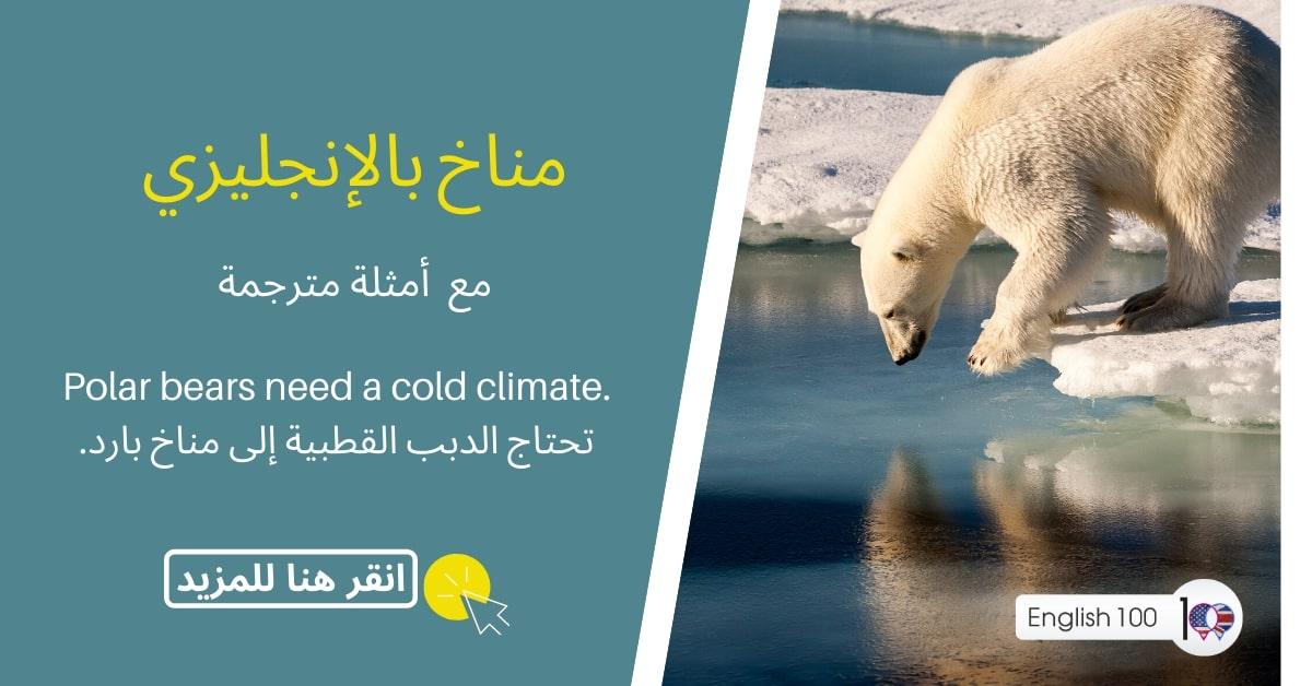 مناخ بالانجليزي مع أمثلة Climate in English with examples