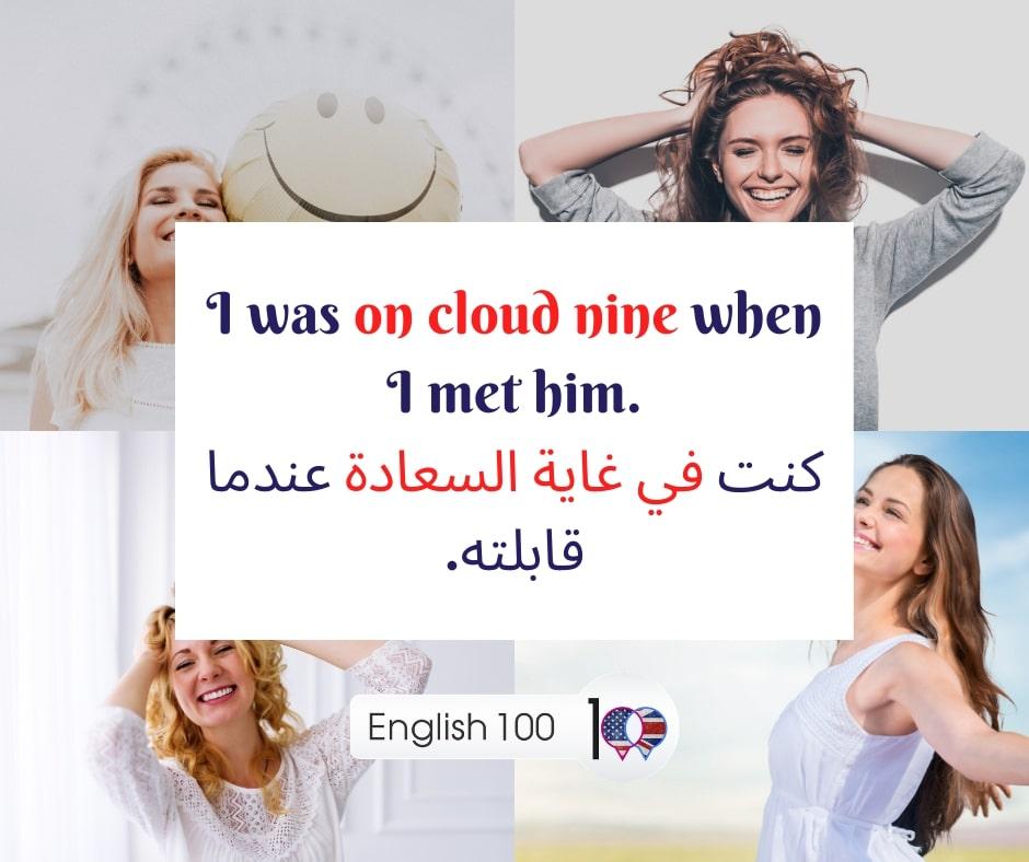 سحابة بالانجليزي Cloud in English