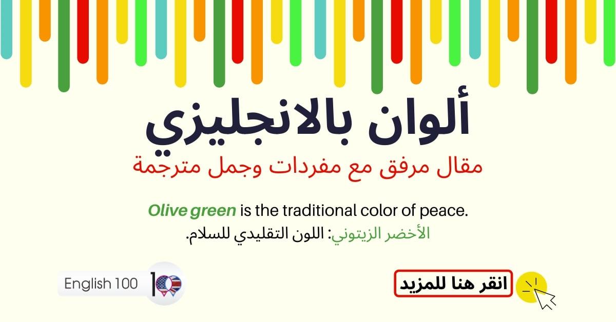 الوان بالانجليزي مع درجاتها Colors in English with grades
