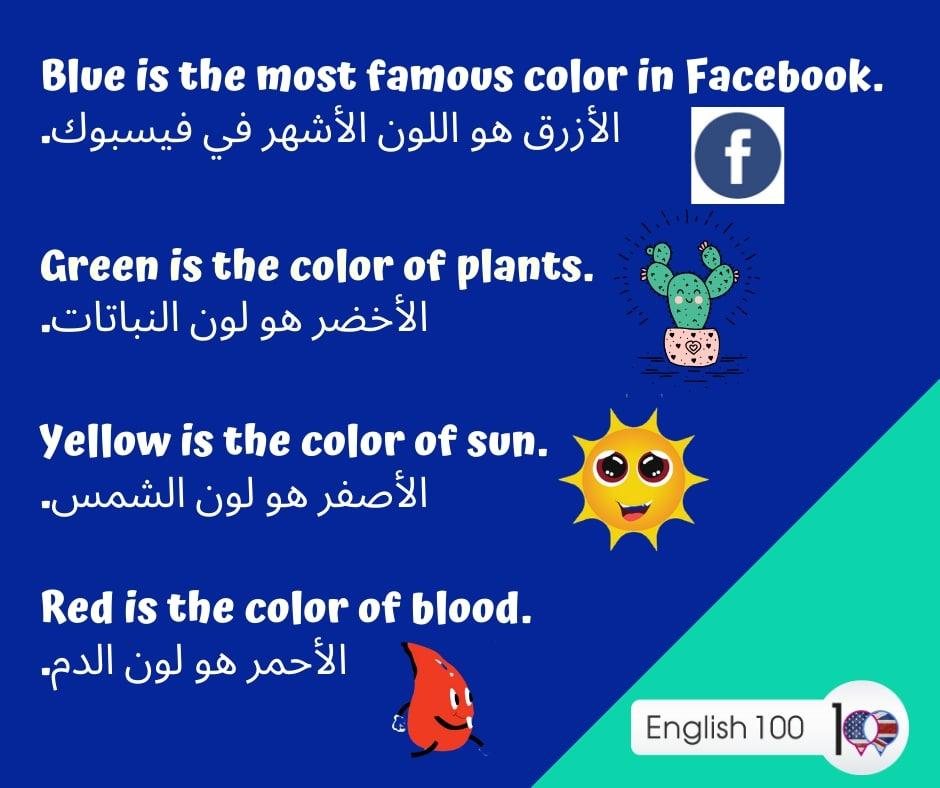الوان بالانجليزي Colors in English