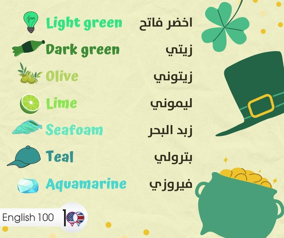 اللون الزيتي بالانجليزي Dark green in English