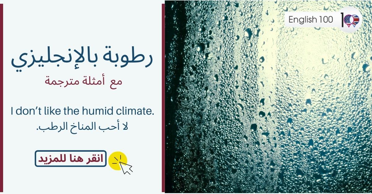 رطوبة بالانجليزي مع أمثلة Humidity in English with examples
