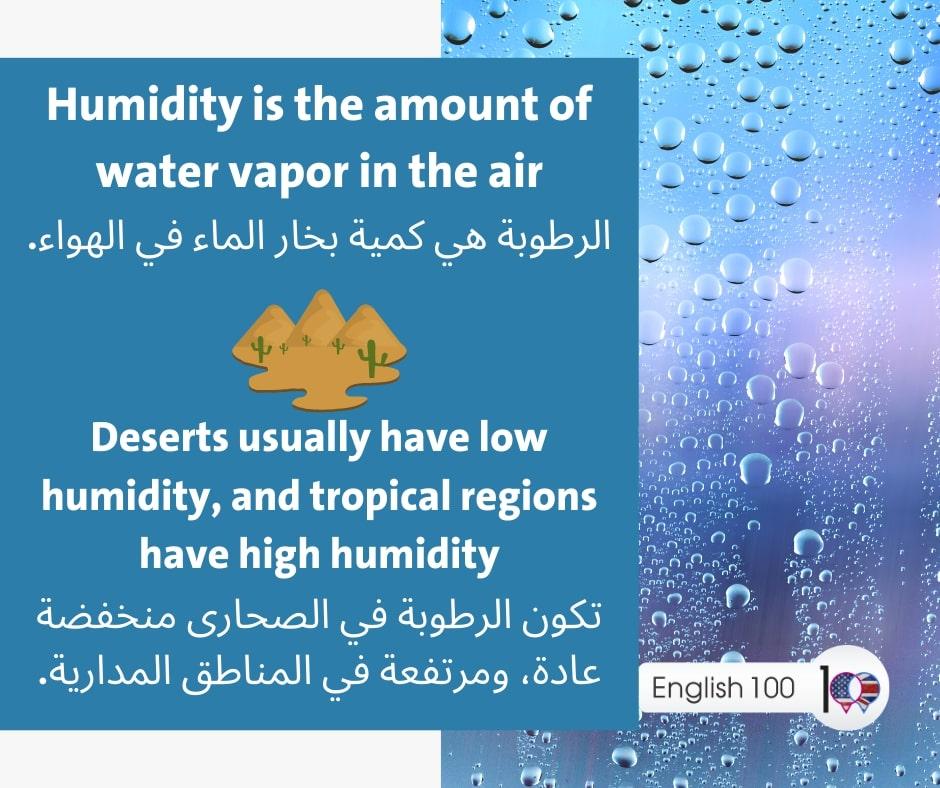 رطوبة بالانجليزي Humidity in English