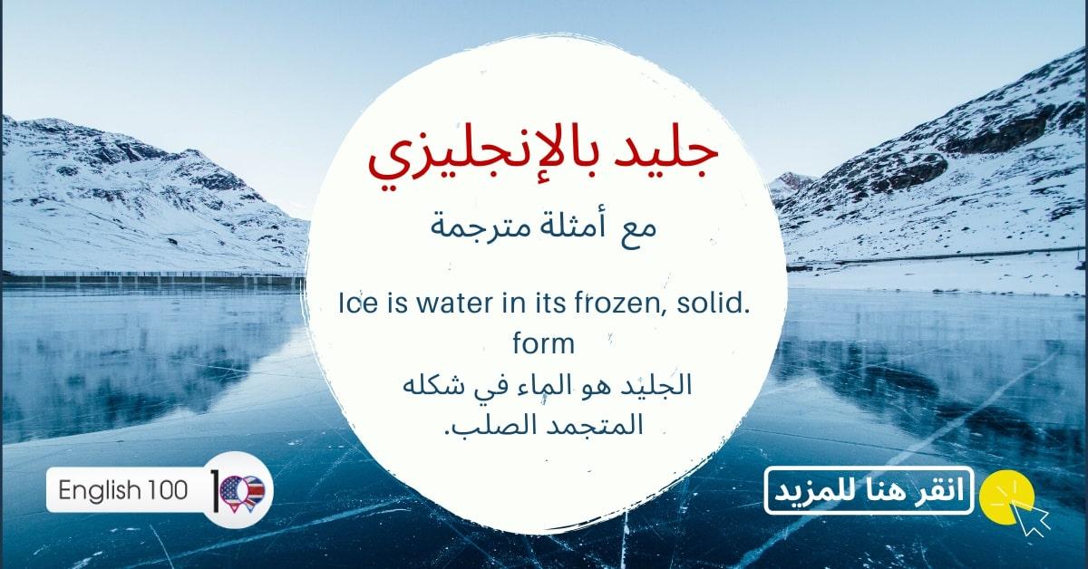 جليد بالانجليزي مع أمثلة Ice in English with examples