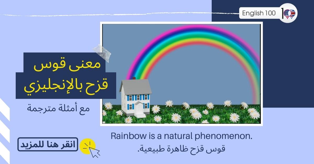 معنى قوس قزح بالانجليزي Meaning of rainbow in English with examples مع أمثلة