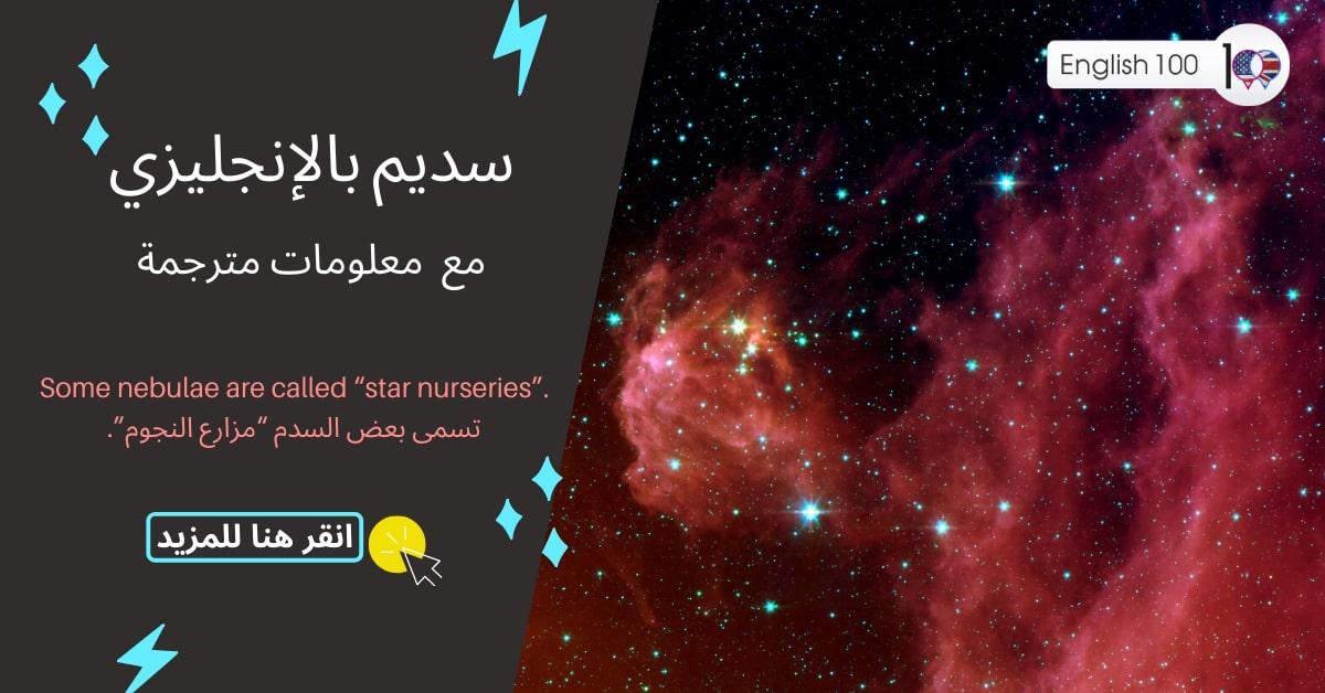 سديم بالانجليزي مع معلومات Nebula in English with information