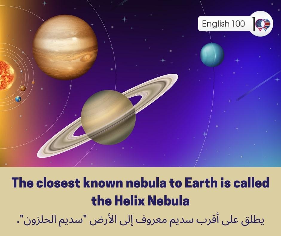 سديم بالانجليزي Nebula in English
