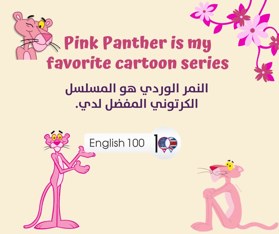 النمر الوردي - اللون الوردي بالانجليزي Pink Panther - Pink color in