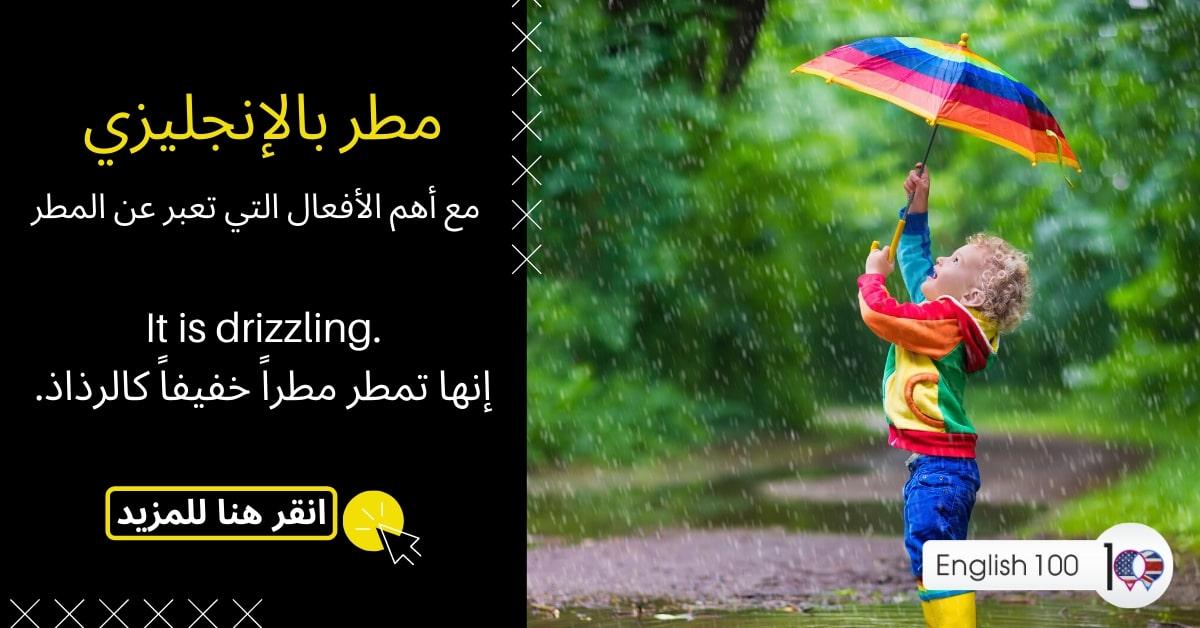 مطر بالانجليزي مع أفعال هامة Rain in English with important verbs