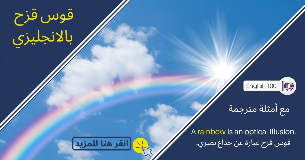قوس قزح بالانجليزي مع أمثلة Rainbow in English with examples