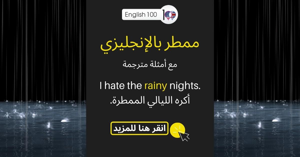 ممطر بالانجليزي مع أمثلة Rainy in English with examples