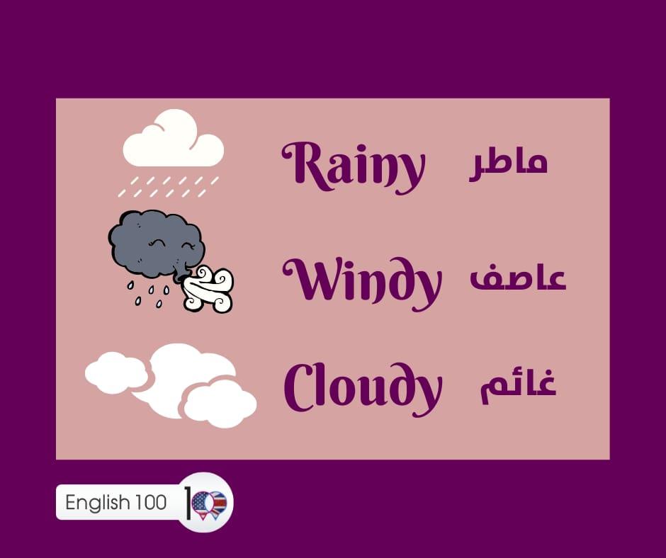 ممطر بالانجليزي Rainy in English