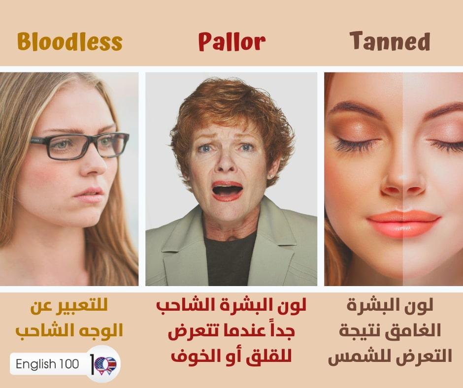 كلمات تصف الوان البشرة بالانجليزي Words to describe skin colors in English