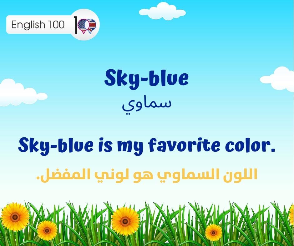 مثال عن لون سماوي بالانجليزي An example about sky-blue color in English