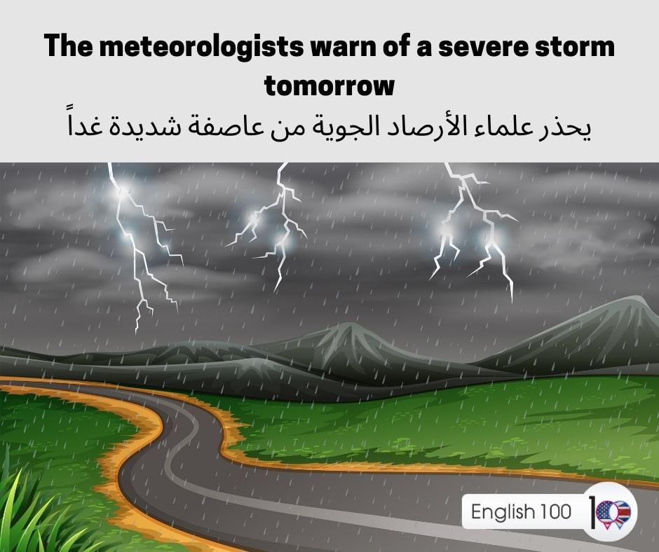 عاصفة بالانجليزي Storm in English
