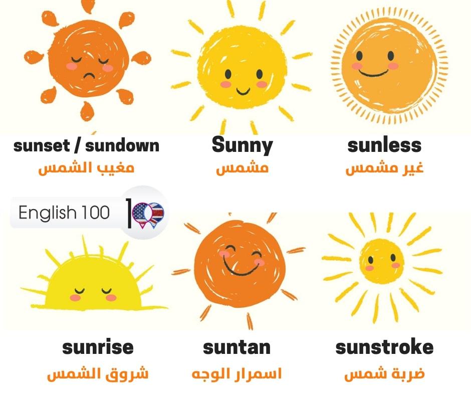 شمس بالانجليزي Sun in English