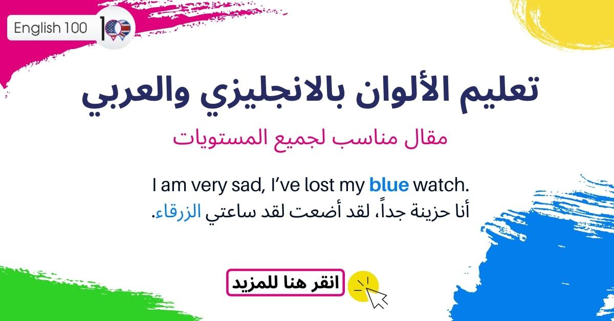 تعليم الالوان بالانجليزي والعربي لجميع المستويات Teaching colors in English and Arabic for all levels