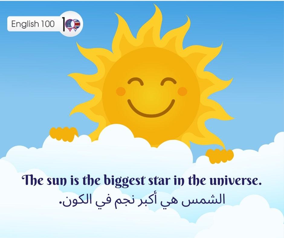 الشمس بالانجليزي The Sun in English