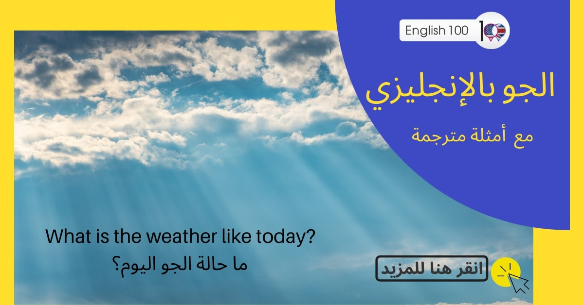 الجو بالانجليزي مع أمثلة The atmosphere in English with examples