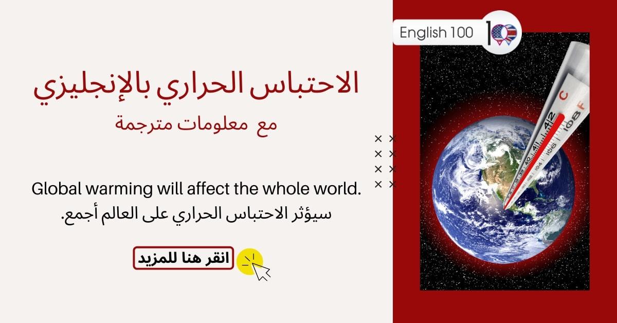 الاحتباس الحراري بالانجليزي The global warming in English with informationمع معلومات